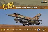 F-16I スーファ イスラエル空軍 複座戦闘攻撃機