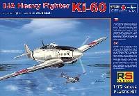 日本陸軍 川崎 キ-60 重戦闘機