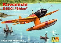 RSモデル1/72 エアクラフト プラモデル日本海軍 川西 E15K 紫雲 試作型