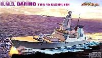 サイバーホビー1/700 Modern Sea Power Series現用イギリス海軍 45型駆逐艦 デアリング