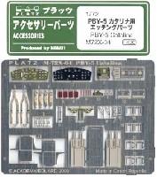 プラッツ1/72 アクセサリーパーツPBY-5 カタリナ用 ディテールアップエッチングパーツ