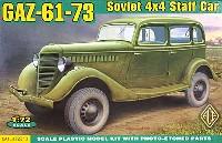 ロシア GAZ-61-73 四輪駆動スタッフカー