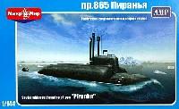 ロシア ピラニア 865型 特殊潜水艦 (AMPブランド)