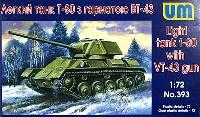 ユニモデル1/72 AFVキットロシア T-80 軽戦車 45mm VT-43砲装備型