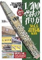 1/700空母の作り方 Takumi明春の1/700 艦船模型 至福への道 其之伍 蒼龍製作法 A to Z」