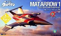 ウェーブウルトラマンシリーズマットアロー1号 (隊長機仕様) (初回限定生産)