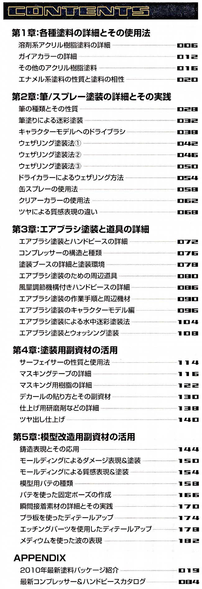 カンペキ塗装ガイド DX本(アスキー・メディアワークス電撃ホビーマガジン HOW TO シリーズNo.868877-2)商品画像_1