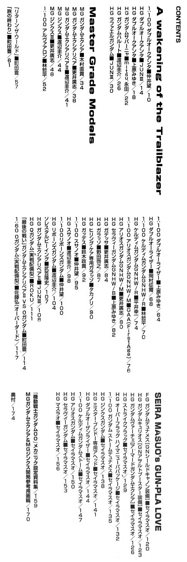 機動戦士ガンダム 00編 3 リターン・ザ・ワールド本(ホビージャパンGUNDAM WEAPONS (ガンダムウェポンズ)No.68144-60)商品画像_1