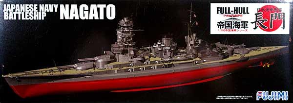 日本海軍 戦艦 長門 (フルハルモデル)プラモデル(フジミ1/700 帝国海軍シリーズNo.008)商品画像