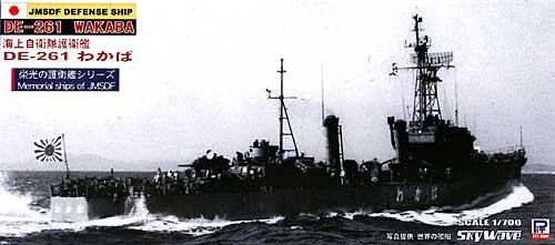 海上自衛隊護衛艦 DE-261 わかばプラモデル(ピットロード1/700 スカイウェーブ J シリーズNo.J-038)商品画像