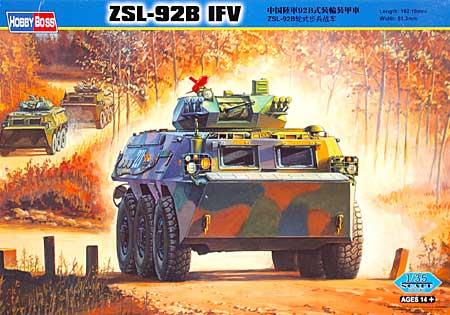 中国陸軍 92B式 装輪装甲車 (ZSL-92B IFV)プラモデル(ホビーボス1/35 ファイティングビークル シリーズNo.82456)商品画像