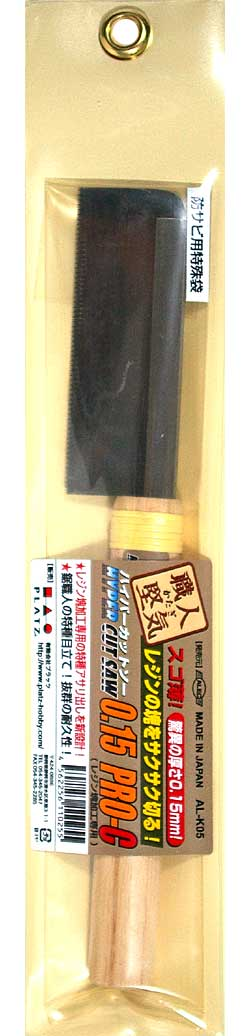 ハイパーカットソー 0.15 PRO-C鋸(シモムラアレックハイパーカットソーNo.AL-K005)商品画像