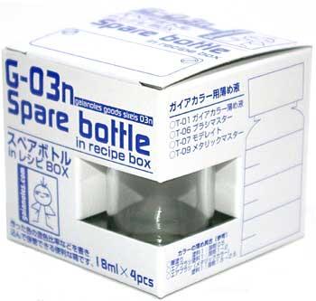 スペアボトル in レシピ box塗料瓶(ガイアノーツG-Goods シリーズ (ツール)No.G-003n)商品画像