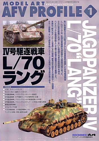 4号駆逐戦車 L/70 ラング本(モデルアートモデルアート AFV プロフィールNo.001)商品画像