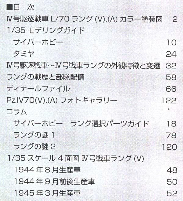4号駆逐戦車 L/70 ラング本(モデルアートモデルアート AFV プロフィールNo.001)商品画像_1
