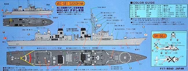 海上自衛隊護衛艦 DD-106 さみだれ (SH-60J/すがしま型掃海艇付属)プラモデル(ピットロード1/700 スカイウェーブ J シリーズNo.J-039)商品画像_1