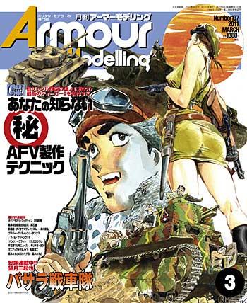 アーマーモデリング 2011年3月号雑誌(大日本絵画Armour ModelingNo.Vol.137)商品画像