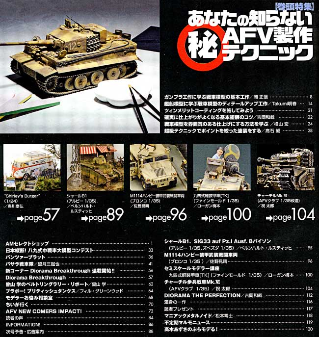 アーマーモデリング 2011年3月号雑誌(大日本絵画Armour ModelingNo.Vol.137)商品画像_1