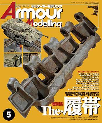 アーマーモデリング 2011年5月号雑誌(大日本絵画Armour ModelingNo.Vol.139)商品画像