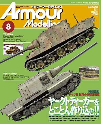 アーマーモデリング 2011年8月号雑誌(大日本絵画Armour ModelingNo.Vol.142)商品画像