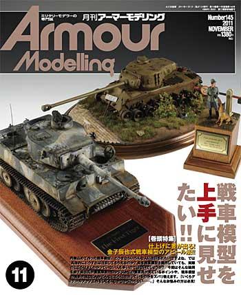 アーマーモデリング 2011年11月号雑誌(大日本絵画Armour ModelingNo.Vol.145)商品画像