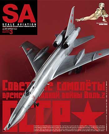 スケール アヴィエーション 2011年3月号雑誌(大日本絵画Scale AviationNo.Vol.078)商品画像