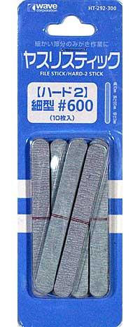 ヤスリスティック ハード 2 細型 #600 (10枚入)ヤスリ(ウェーブホビーツールシリーズNo.HT-627)商品画像
