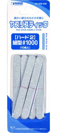 ヤスリスティック ハード 2 細型 #1000 (10枚入)ヤスリ(ウェーブホビーツールシリーズNo.HT-629)商品画像