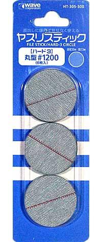 ヤスリスティック ハード 3 丸型 #1200 (6枚入)ヤスリ(ウェーブホビーツールシリーズNo.HT-305)商品画像