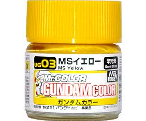 MSイエロー塗料(GSIクレオスガンダムカラー (単色)No.UG003)商品画像