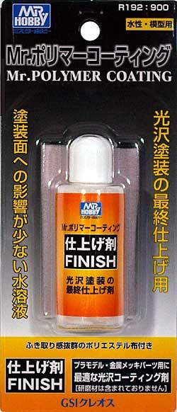 Mr.ポリマーコーティング仕上剤(GSIクレオスアクセサリーNo.R192)商品画像