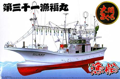 大間のマグロ一本釣り漁船 第三十一漁福丸 フルハルモデルプラモデル(アオシマ漁船シリーズNo.002)商品画像