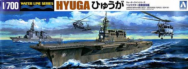 ヘリコプター搭載護衛艦 ひゅうがプラモデル(アオシマ1/700 ウォーターラインシリーズNo.019)商品画像