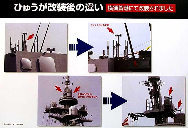 ヘリコプター搭載護衛艦 ひゅうがプラモデル(アオシマ1/700 ウォーターラインシリーズNo.019)商品画像_1