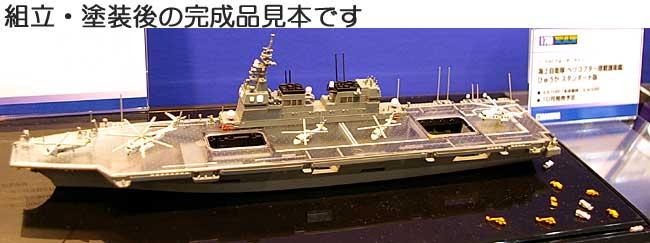 ヘリコプター搭載護衛艦 ひゅうがプラモデル(アオシマ1/700 ウォーターラインシリーズNo.019)商品画像_3