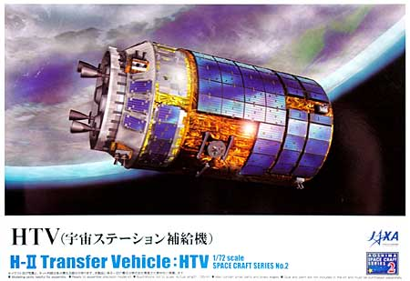 HTV (宇宙ステーション補給機)プラモデル(アオシマスペースクラフト シリーズNo.002)商品画像