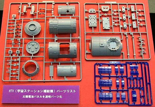 HTV (宇宙ステーション補給機)プラモデル(アオシマスペースクラフト シリーズNo.002)商品画像_2