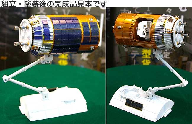 HTV (宇宙ステーション補給機)プラモデル(アオシマスペースクラフト シリーズNo.002)商品画像_3
