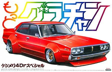 ケンメリ 4Dr スペシャル (CG110・1972年)プラモデル(アオシマ1/24 もっとグラチャン シリーズNo.SP050163)商品画像