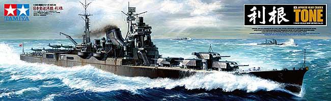 日本重巡洋艦 利根プラモデル(タミヤ1/350 艦船シリーズNo.024)商品画像