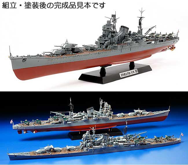 日本重巡洋艦 利根プラモデル(タミヤ1/350 艦船シリーズNo.024)商品画像_3