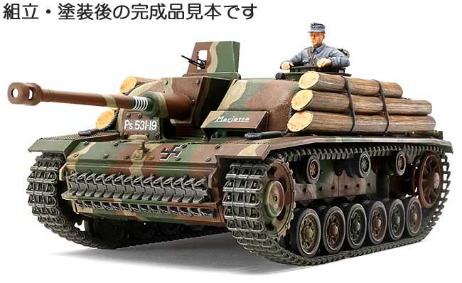 3号突撃砲 G型 フィンランド軍プラモデル(タミヤ1/35 ミリタリーミニチュアシリーズNo.310)商品画像_3
