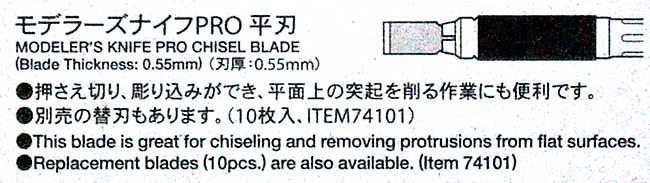 モデラーズナイフ PRO 平刃 10枚カッター(タミヤタミヤ クラフトツールNo.101)商品画像_2