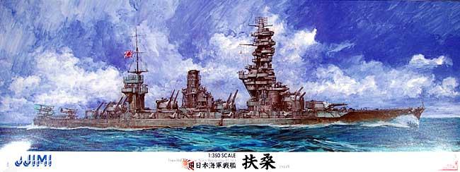 旧 日本海軍戦艦 扶桑プラモデル(フジミ1/350 艦船モデルNo.600055)商品画像