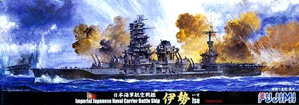 日本海軍 航空戦艦 伊勢プラモデル(フジミ1/700 特シリーズNo.039)商品画像