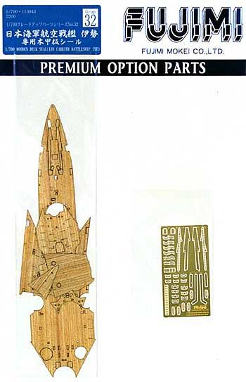 日本海軍 航空戦艦 伊勢 専用木甲板シールエッチング木製甲板(フジミ1/700 グレードアップパーツシリーズNo.032)商品画像