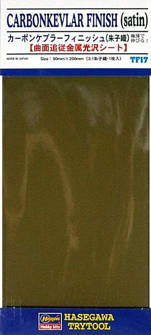 カーボンケブラーフィニッシュ (朱子織) (曲面追従シート)曲面追従シート(ハセガワトライツールNo.TF017)商品画像