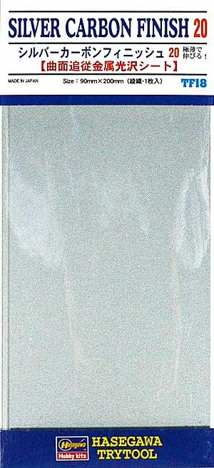 シルバーカーボンフィニッシュ20 (極薄カーボンフィルム:細目) (曲面追従シート)曲面追従シート(ハセガワトライツールNo.TF018)商品画像
