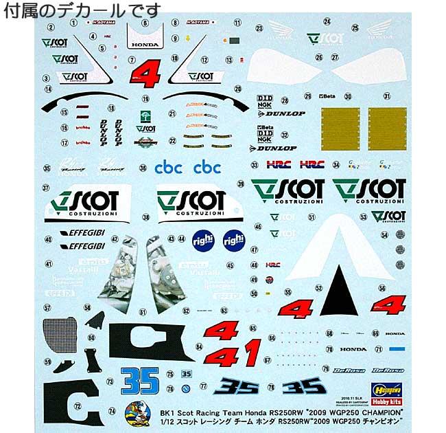 スコット レーシングチーム ホンダ RS250RW 2009 WGP チャンピオンプラモデル(ハセガワ1/12 バイクシリーズNo.BK-001)商品画像_1