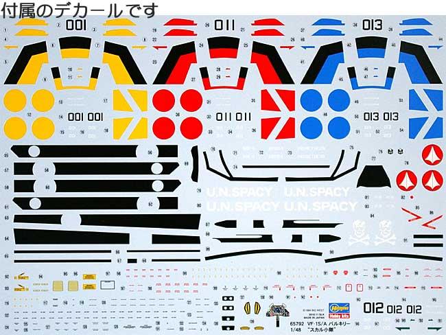 VF-1S/A バルキリー スカル小隊 (劇場版仕様)プラモデル(ハセガワマクロスシリーズNo.65792)商品画像_1
